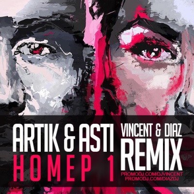 Artik & Asti - Номер 1. Remix. (Single)