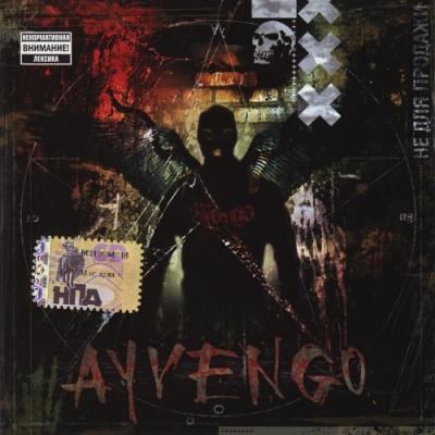 Серёга - Не Для Продажи (Album)