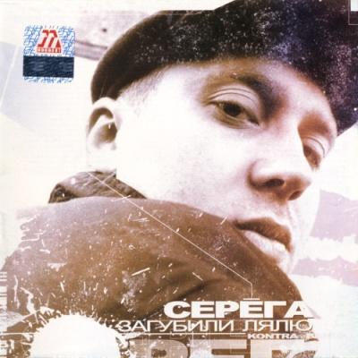Серёга - Загубили Лялю (EP)