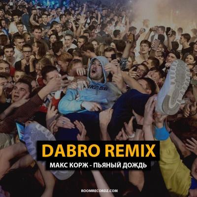 Макс Корж - Пьяный Дождь (Dabro Remix)