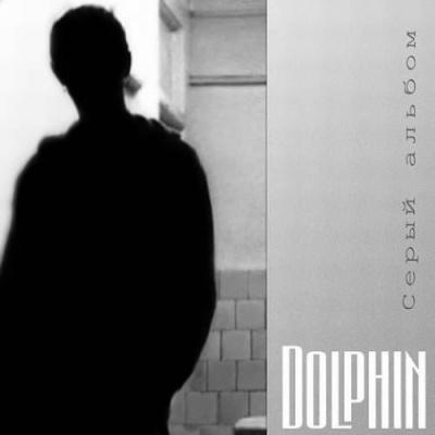 Дельфин (Dolphin) - Серый Альбом (Album)