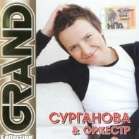 Сурганова И Оркестр - Grand Collection (Compilation)