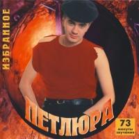 Виктор Петлюра - Избранное (Album)
