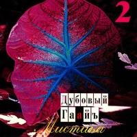 Дубовый Гаайъ - Мистика Vol. 2 (Album)