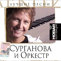 Сурганова И Оркестр - Новая Коллекция (Compilation)