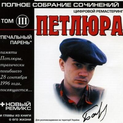 Виктор Петлюра - Печальный Парень (Album)
