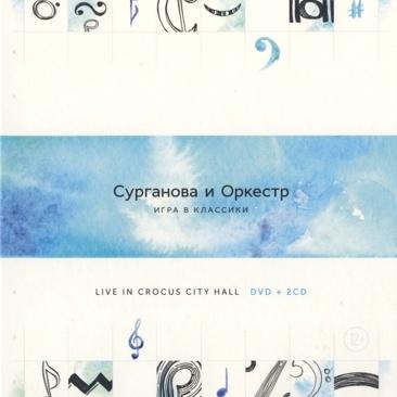 Сурганова И Оркестр - Игра В Классики CD 1 (Album)