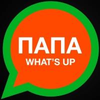 Баста - Папа What's Up