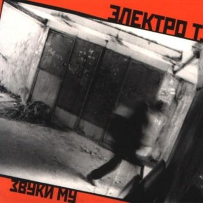 Звуки Му - Электро Т. (Album)