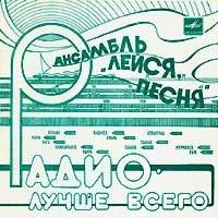 Лейся, Песня - Радио - Лучше Всего