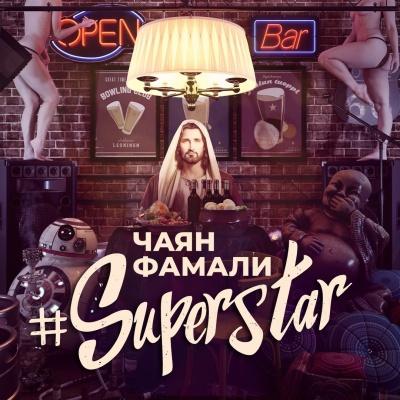 Чаян Фамали - #SuperStar
