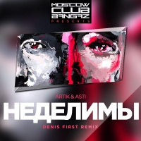 - Неделимы (Denis First Remix)