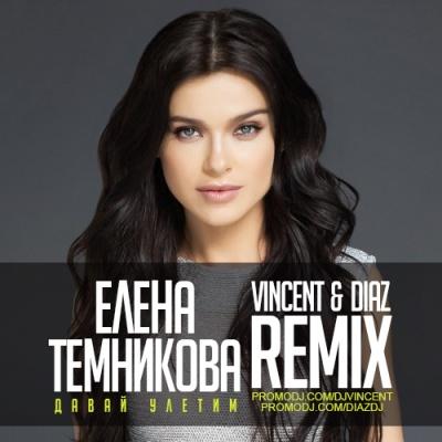 Елена Темникова - Давай улетим (Vincent & Diaz Remix)