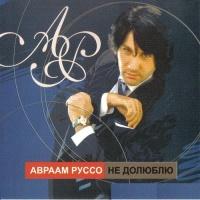 Авраам Руссо - Не Долюблю (Album)