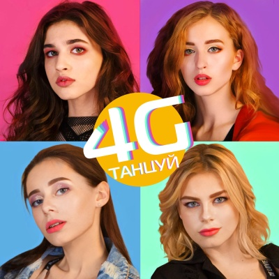 4G - Танцуй
