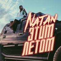 Natan - Этим летом - Single