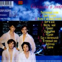 На-На - Ночь Без Сна (Album)