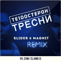- Тресни (Slider & Magnit Remix)