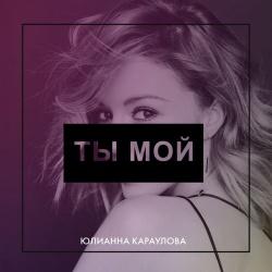 Юлианна Караулова - Ты мой