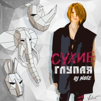 Глупая (DJ Noiz Remix)