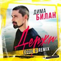 Держи (Eddie G Remix)