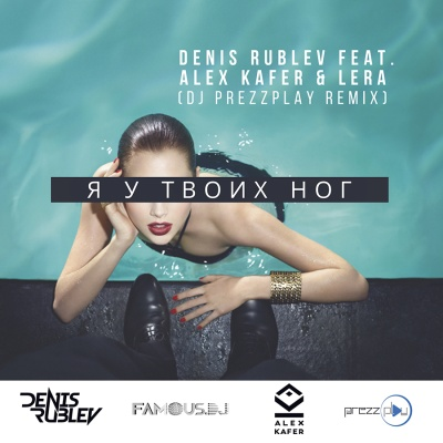 DJ Denis Rublev - Я у твоих ног (DJ Prezzplay Remix)