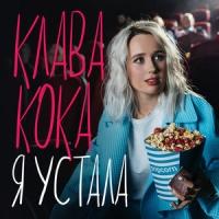 Клава Кока - Я устала