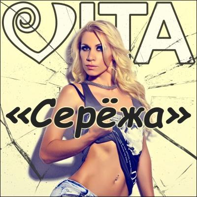 Vita - Серёжа