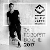 Alex Kafer - Так говорят во сне (2017 Edit)