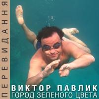 Виктор Павлик (Віктор Павлік) - Город Зеленого Цвета EP