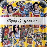 - Давай улетим (DJ Denis Rublev & DJ Prezzplay Remix)