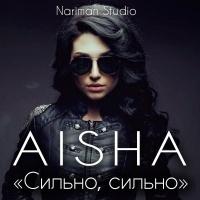 Aisha - Сильно, сильно