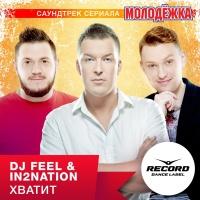 DJ Feel - Хватит