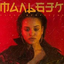 Мальбэк - Гипнозы (DJ Amor Remix)