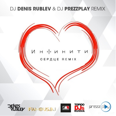 Инфинити - Сердце (DJ Denis Rublev & DJ Prezzplay Remix)