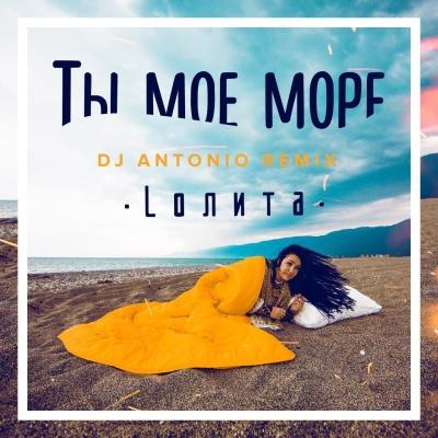 Лолита - Ты моё море (DJ Antonio Remix)
