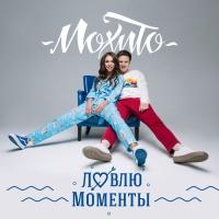 Мохито - Ловлю моменты