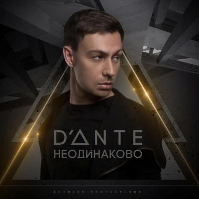 Dante - Неодинаково