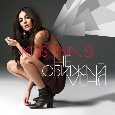 Kristina Si - Не обижай меня (Denis First Remix)