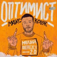 Оптимист (DJ Noiz Remix)