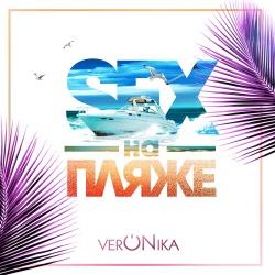 Veronika - Секс на пляже (DJ Martinez & Fanatique Remix)