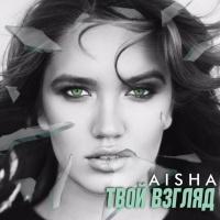 Aisha - Твой взгляд