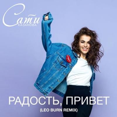 Сати Казанова - Радость, привет (Leo Burn Remix)