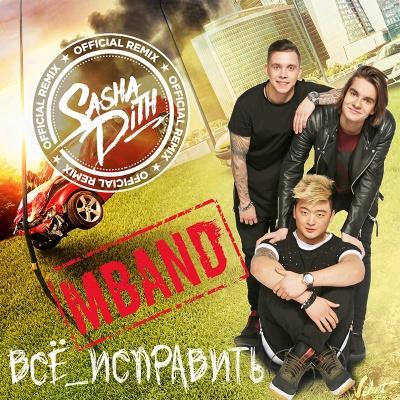 MBAND - Всё исправить (Sasha Dith Remix)