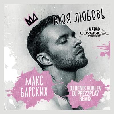 Макс Барских - Моя любовь (DJ Denis Rublev & DJ Prezzplay Remix)