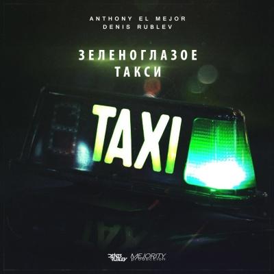 Anthony El Mejor - Зеленоглазое Такси (Original Cover Mix)