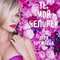 Вера Брежнева - Ты мой человек