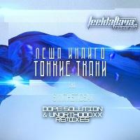 Тонкие ткани (Dope Solution & UnorthodoxX Remixes)