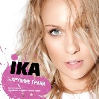 IKA - Хрупкие грани