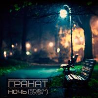 Гранат - Ночь (A. Губин Cover)